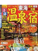 るるぶ温泉&宿東海 信州 飛驒 北陸 2016
