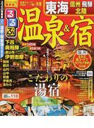 るるぶ温泉&宿東海 信州 飛驒 北陸 2016 (るるぶ情報版 中部)