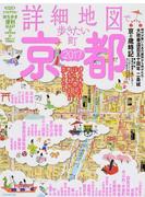 詳細地図で歩きたい町京都 2017