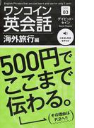ワンコイン英会話 500円でここまで伝わる。 Series03 海外旅行編