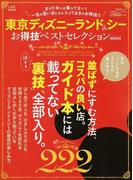 東京ディズニーランド&シーお得技ベストセレクションmini 2016