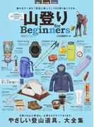 山登りfor Beginners やさしい登山道具、大全集 (100%ムックシリーズ)(晋遊舎ムック)