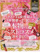 LDK the Beauty 2016〜17 (晋遊舎ムック)(晋遊舎ムック)