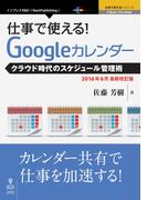 【オンデマンドブック】仕事で使える!Googleカレンダー2016年6月最新改訂版 (仕事で使える!シリーズ(NextPublishing))