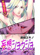 【1-5セット】Love Jossie 妄想ショウジョ