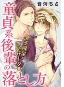 【11-15セット】男子限定×恋愛サークル~童貞系後輩の落とし方(モバイルBL宣言)