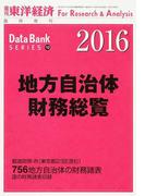 地方自治体財務総覧 2016 (Data Bank SERIES)