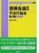 債権各論 基本講義 第2版増補版 2 不法行為法 (ライブラリ法学基本講義)