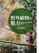 野外植物の魅力 野外植物の水彩画200&観察エッセイ