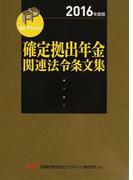 確定拠出年金関連法令条文集 2016年度版 (FPセレクション)