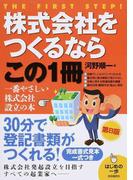 株式会社をつくるならこの1冊 一番やさしい株式会社設立の本 完成書式見本一式つき 第8版