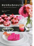 幸せを呼ぶ色のおもてなし Tables with Colors of Happiness