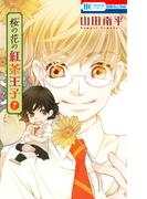 桜の花の紅茶王子 7 (花とゆめCOMICS)(花とゆめコミックス)