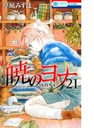 暁のヨナ 21 (花とゆめCOMICS)(花とゆめコミックス)