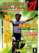 BICYCLE21 2016年 08月号 [雑誌]