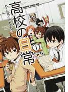 高校の日常(ドラゴンコミックスエイジ) 3巻セット(ドラゴンコミックスエイジ)