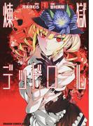 煉獄デッドロール(ドラゴンコミックスエイジ) 4巻セット(ドラゴンコミックスエイジ)