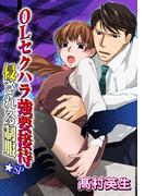 OLセクハラ強要接待 侵される制服★SP 1巻(恋愛ポップ)