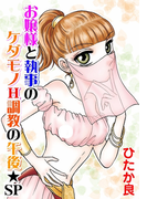 お嬢様と執事のケダモノH調教の午後★SP 1巻(恋愛ポップ)