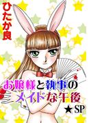 お嬢様と執事のメイドな午後★SP 1巻(恋愛ポップ)