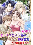 セックスという名の婚前教育~三人の婿に囲まれて★SP 2巻(恋愛ポップ)