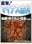 直撃!マイナス金利(週刊エコノミストebooks)