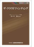 【期間限定価格】ザ・クラウドファンディング(KINZAIバリュー叢書)