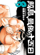 鮫島、最後の十五日 8(少年チャンピオン・コミックス)