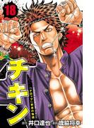 チキン 「ドロップ」前夜の物語 18(少年チャンピオン・コミックス)
