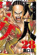 囚人リク(28)(少年チャンピオン・コミックス)