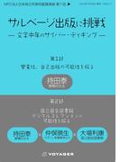 サルベージ出版に挑戦(NPO法人日本独立作家同盟セミナー講演録)