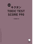 【ポイント50倍】[音声DL付]改訂版 キクタン TOEIC TEST SCORE 990