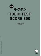 [音声DL付]改訂版 キクタン TOEIC TEST SCORE 800