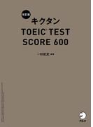 [音声DL付]改訂版 キクタン TOEIC TEST SCORE 600