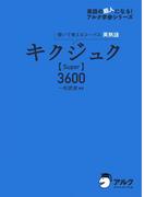 [音声DL付]キクジュク【Super】3600