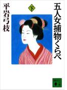 五人女捕物くらべ(下)(講談社文庫)