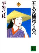 五人女捕物くらべ(上)(講談社文庫)