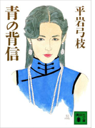 青の背信(講談社文庫)