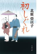 初しぐれ(文春文庫)