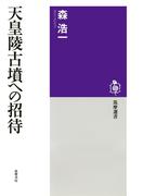 天皇陵古墳への招待(筑摩選書)