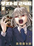 デストロ246 7(サンデーGXコミックス)