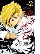 暁の暴君 2(少年サンデーコミックス)