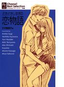 どきどきしすぎの恋物語(フラワーコミックス)