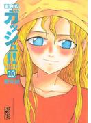 金色のガッシュ!!(10)