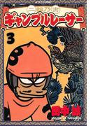 二輪乃書 ギャンブルレーサー(3)
