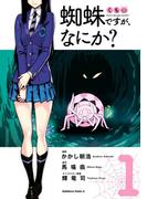 蜘蛛ですが、なにか?(1)(角川コミックス・エース)