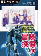 夢幻∞シリーズ ミスティックフロー・オンライン 第1話 冒険探偵(1)(夢幻∞シリーズ)
