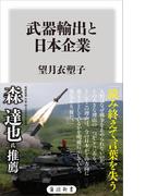 【期間限定価格】武器輸出と日本企業
