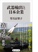 【期間限定価格】武器輸出と日本企業(角川新書)