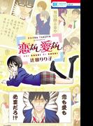 恋なし愛なし(1)(花とゆめコミックス)